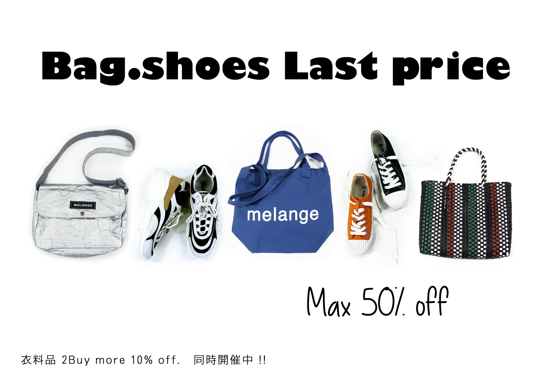 bag.shoes last price